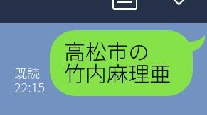 竹内麻理亜