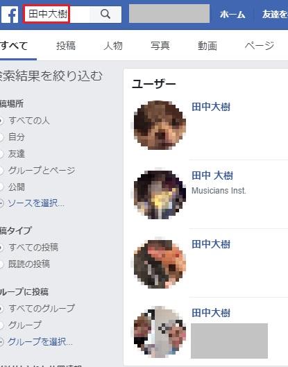 田中大樹のfacebook