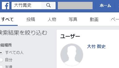 大竹晃史のfacebook
