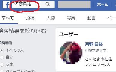 河野昌裕のfacebook