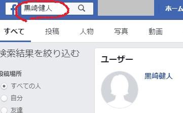黒崎健人のfacebook