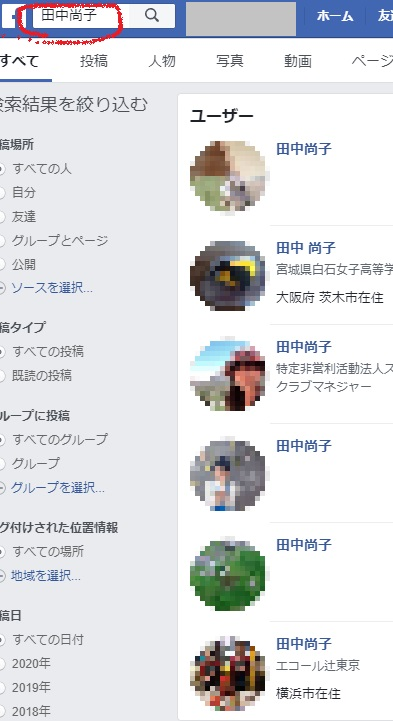 田中尚子のfacebook