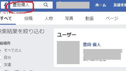 豊田優人のfacebook