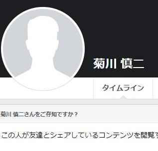 菊川慎二フェイスブック