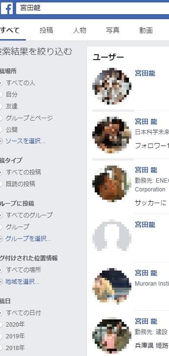宮田龍フェイスブック