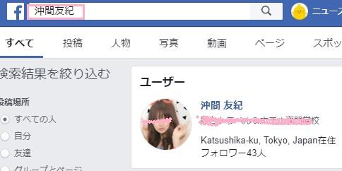 沖間友紀フェイスブック