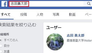 志田勇太郎のfacebook