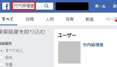 竹内麻理亜のfacebook
