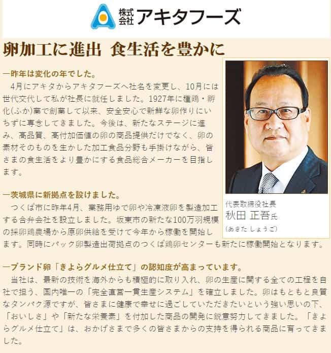 秋田正吾社長の顔画像