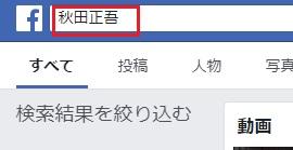 秋田正吾フェイスブック