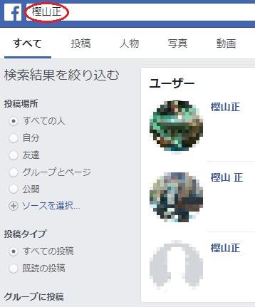 樫山正フェイスブック
