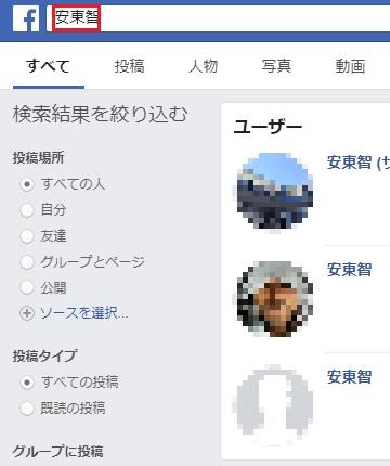 安東智フェイスブック