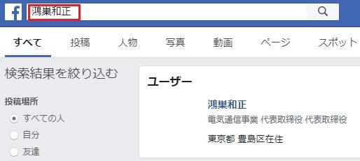 鴻巣和正フェイスブック