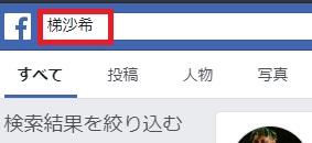 梯沙希フェイスブック