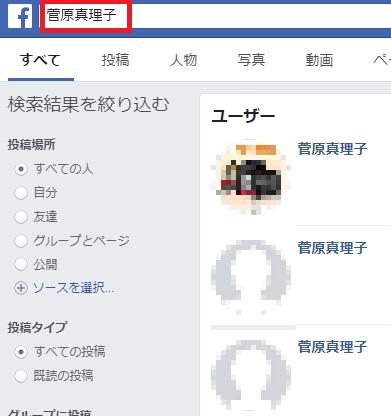 菅原真理子フェイスブック