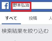 野本弘治フェイスブック