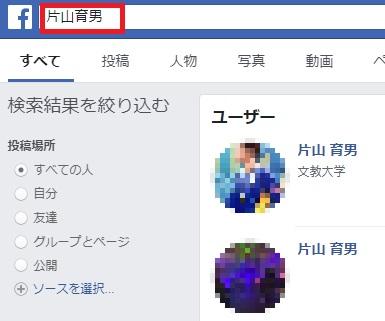 片山育男フェイスブック
