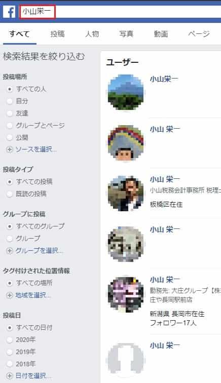 小山栄一フェイスブック