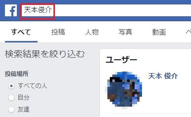 天本俊介フェイスブック