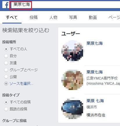栗原七海フェイスブック