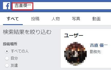 吉直優一フェイスブック