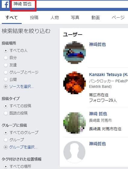 神崎哲也フェイスブック