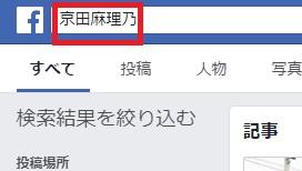京田麻理乃フェイスブック