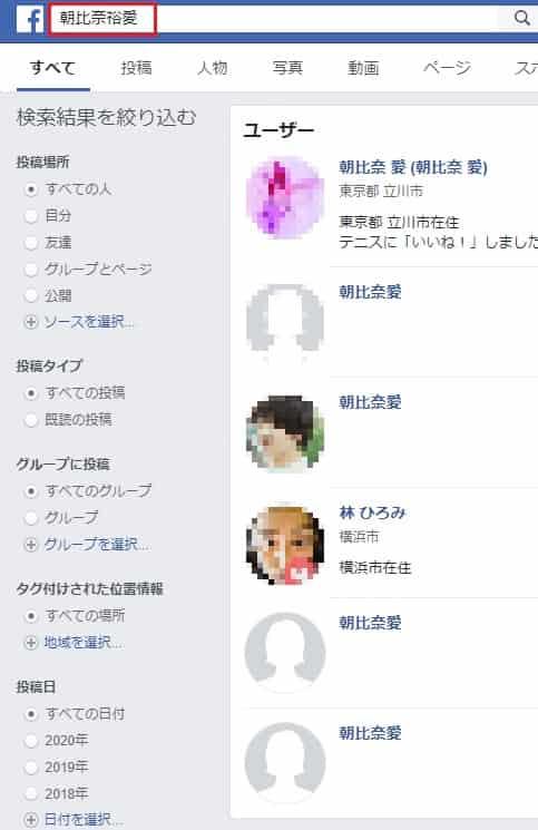 朝比奈裕愛フェイスブック