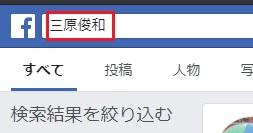 三原俊和フェイスブック