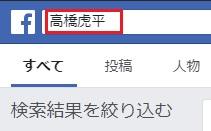 高橋虎平フェイスブック
