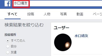 水口靖友フェイスブック